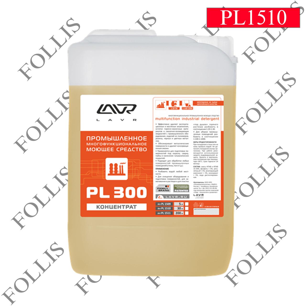 Многофункциональное промышленное моющее средство LAVR PL-300 30л