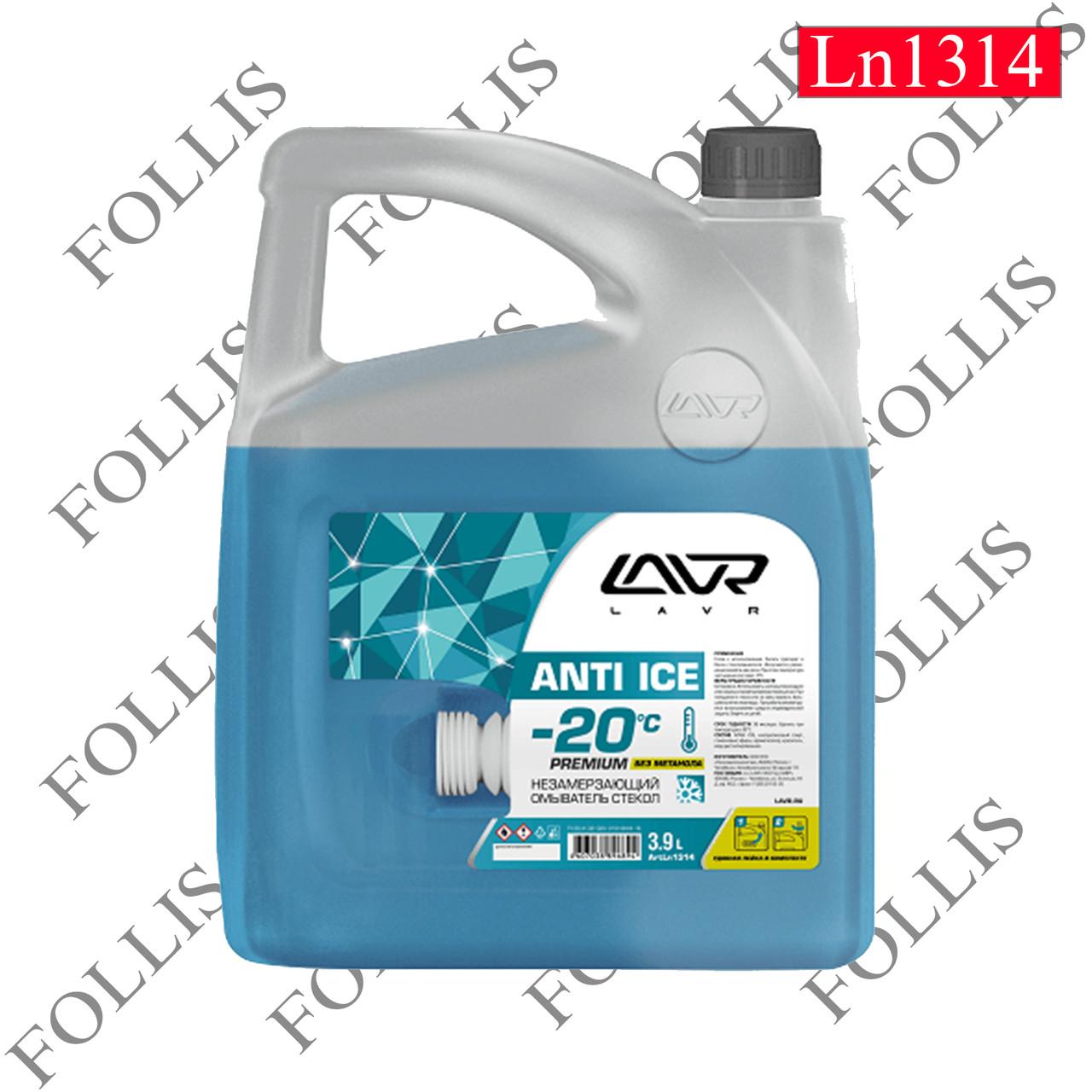 Незамерзающий омыватель стекол -20°С LAVR Anti-ice Premium 3,9 л