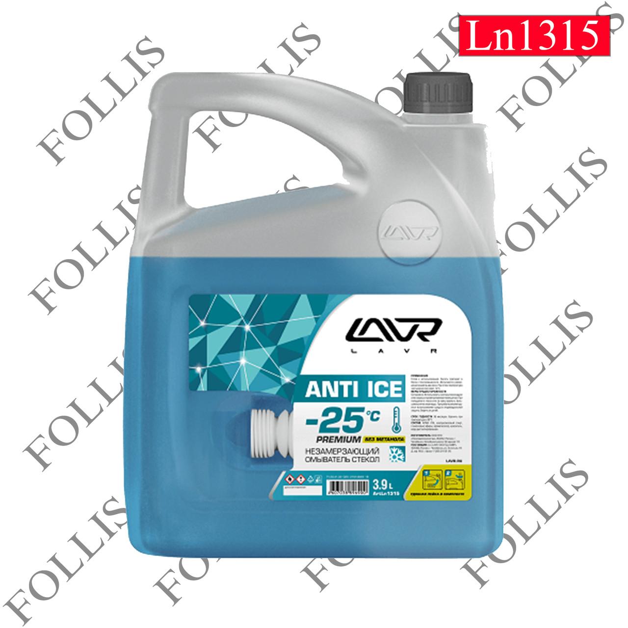 Незамерзающий омыватель стекол -25°С LAVR Anti-ice Premium 3,9 л