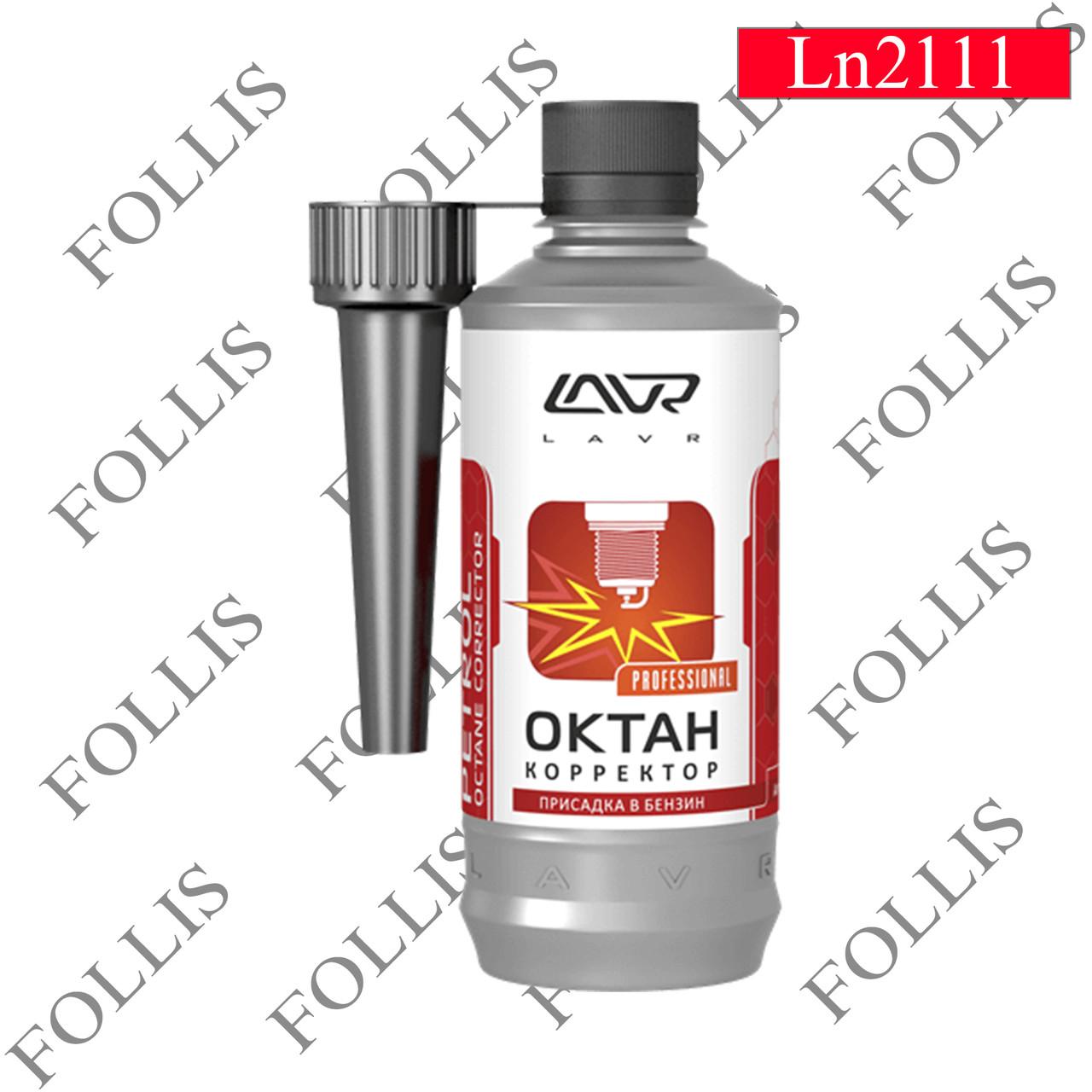Октан корректор присадка в бензин (на 40-60 л) с насадкой LAVR Petrol octane corrector 310мл