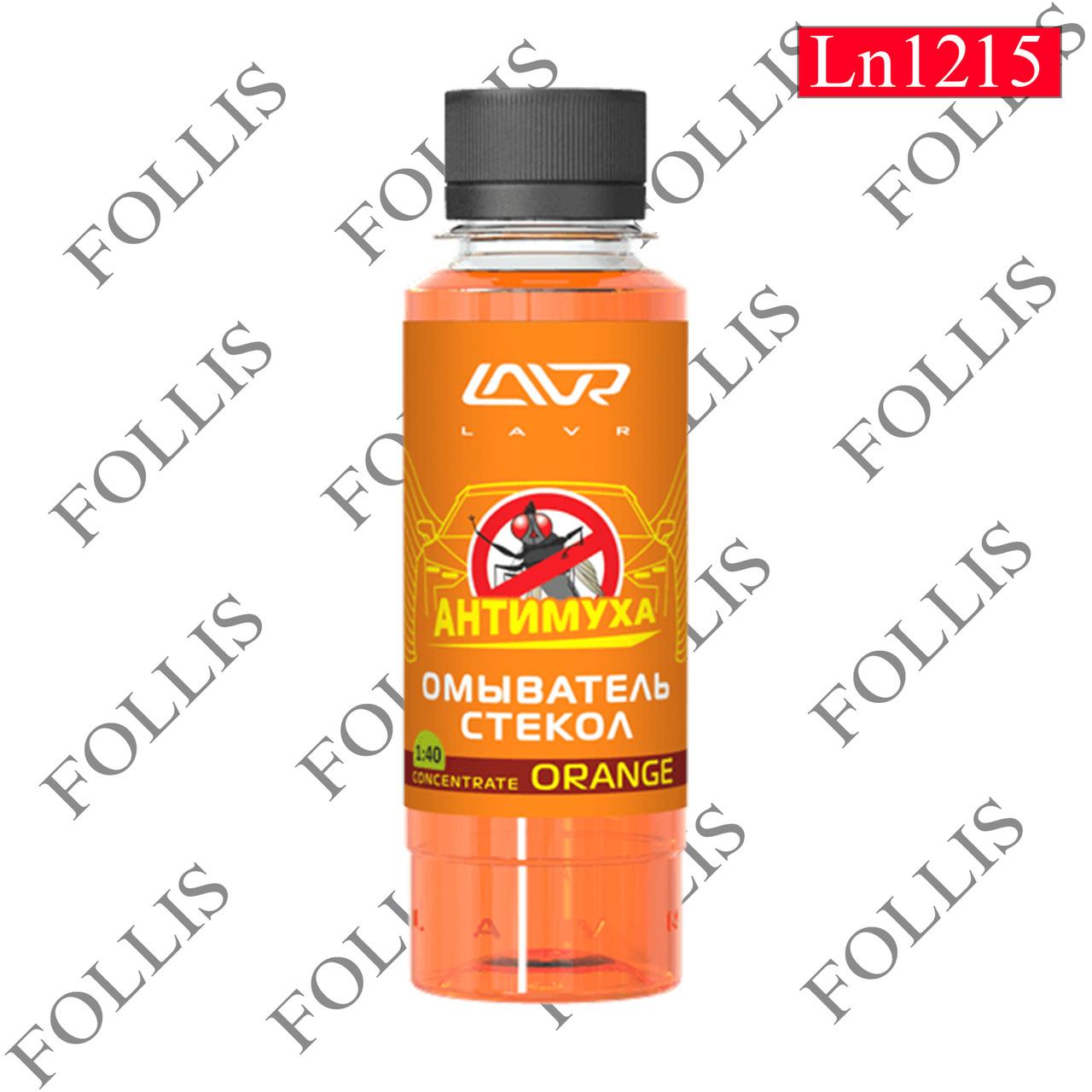 Омыватель стекол Orange Анти Муха концентрат LAVR Glass Washer Concentrate Anti Fly 120мл (9шт. в шо