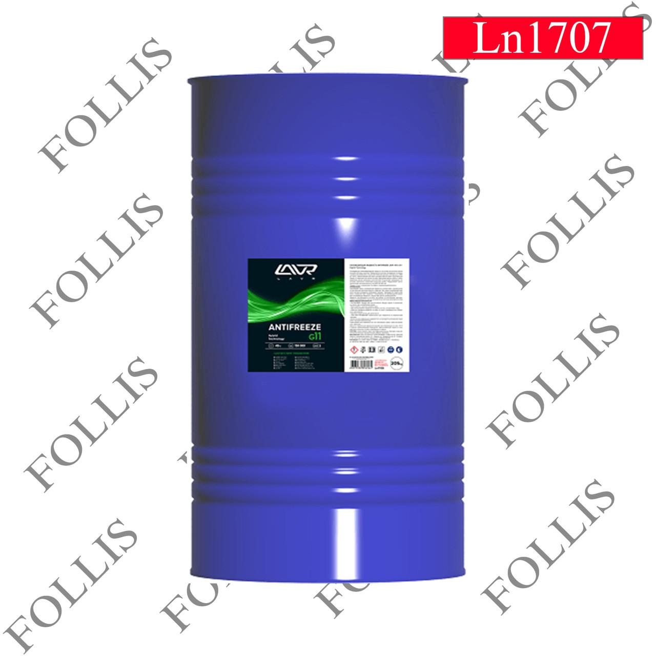 Охлаждающая жидкость ANTIFREEZE LAVR -45 G11 205кг