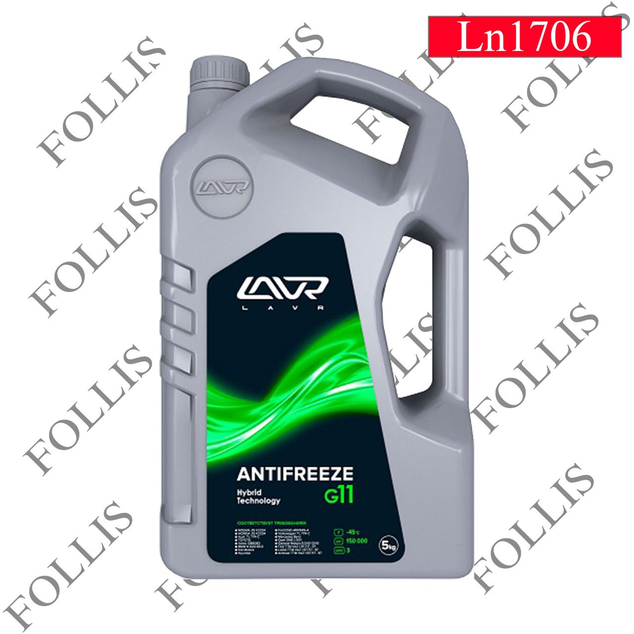 Охлаждающая жидкость ANTIFREEZE LAVR -45 G11 5кг