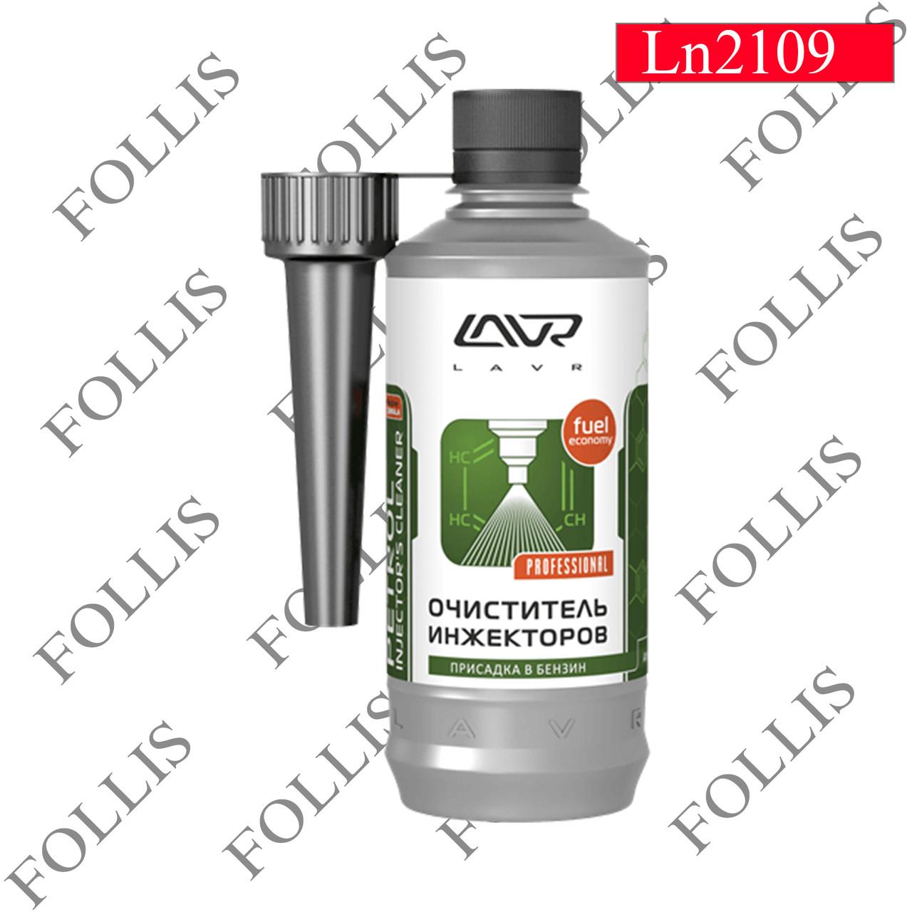 Очиститель инжекторов присадка в бензин (на 40-60л) с насадкой LAVR Petrol injector's Cleaner 310мл