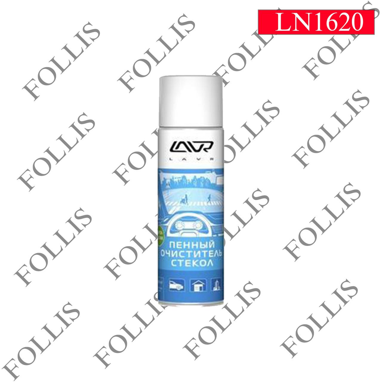 Пенный очиститель стекол «Антистатик» LAVR Antistatic foaming glass cleaner 650 мл