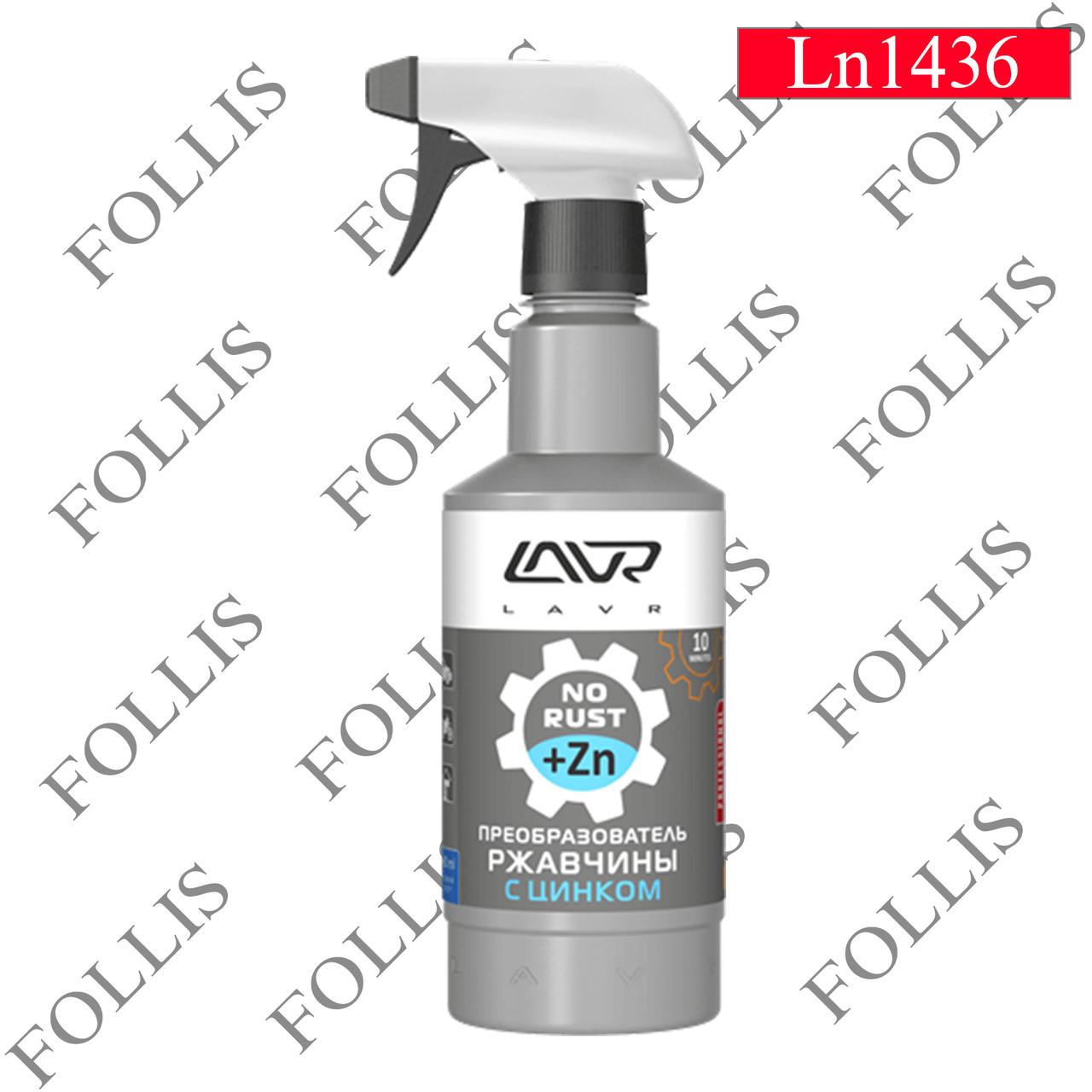 """Преобразователь ржавчины с цинком  """"10 минут"""" LAVR Rust remover NO RUST Zinc+ 480 мл."""