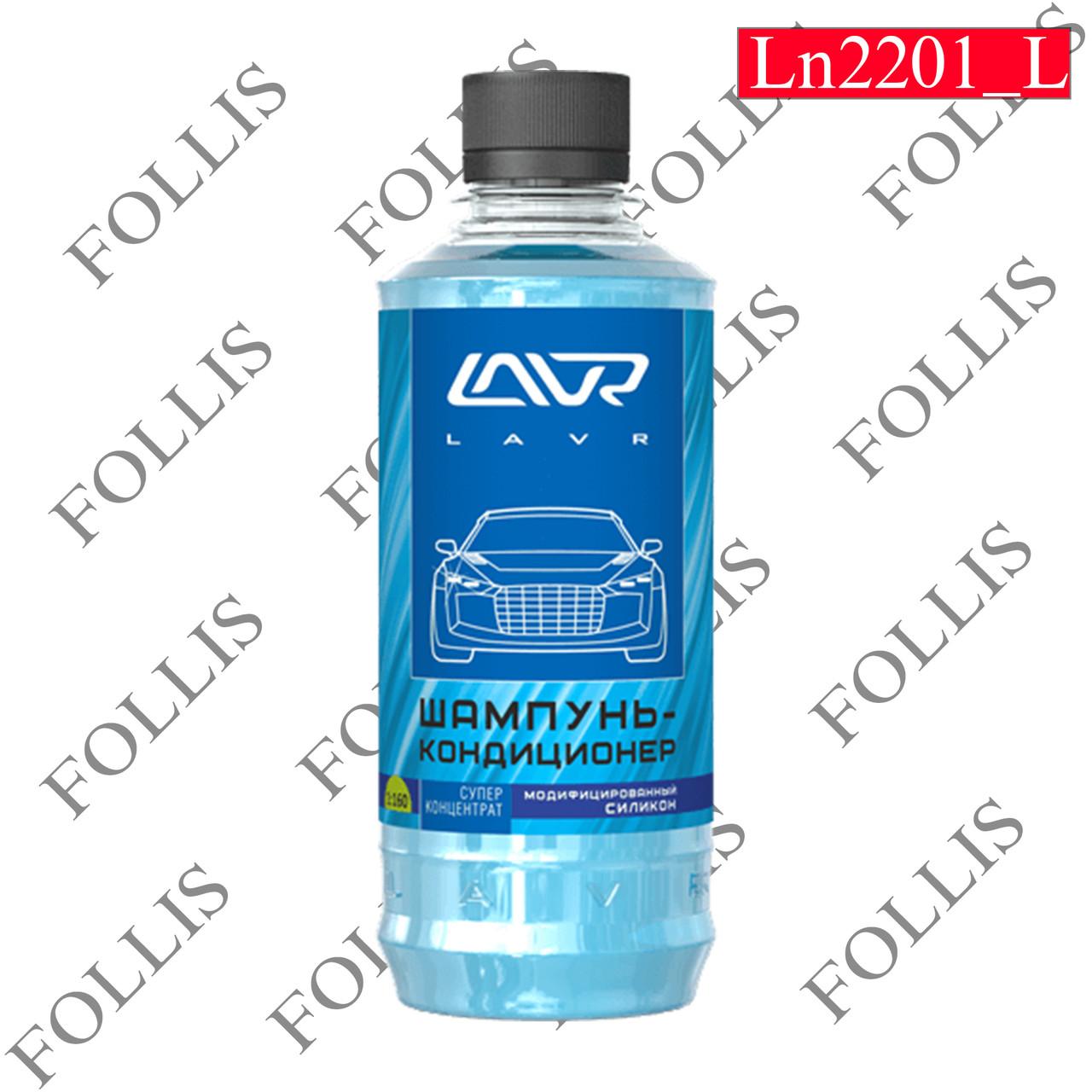 Ручной автошампунь-кондиционер с модифицированным силиконом (суперконцентрат 1:120 - 1:160) LAVR Aut