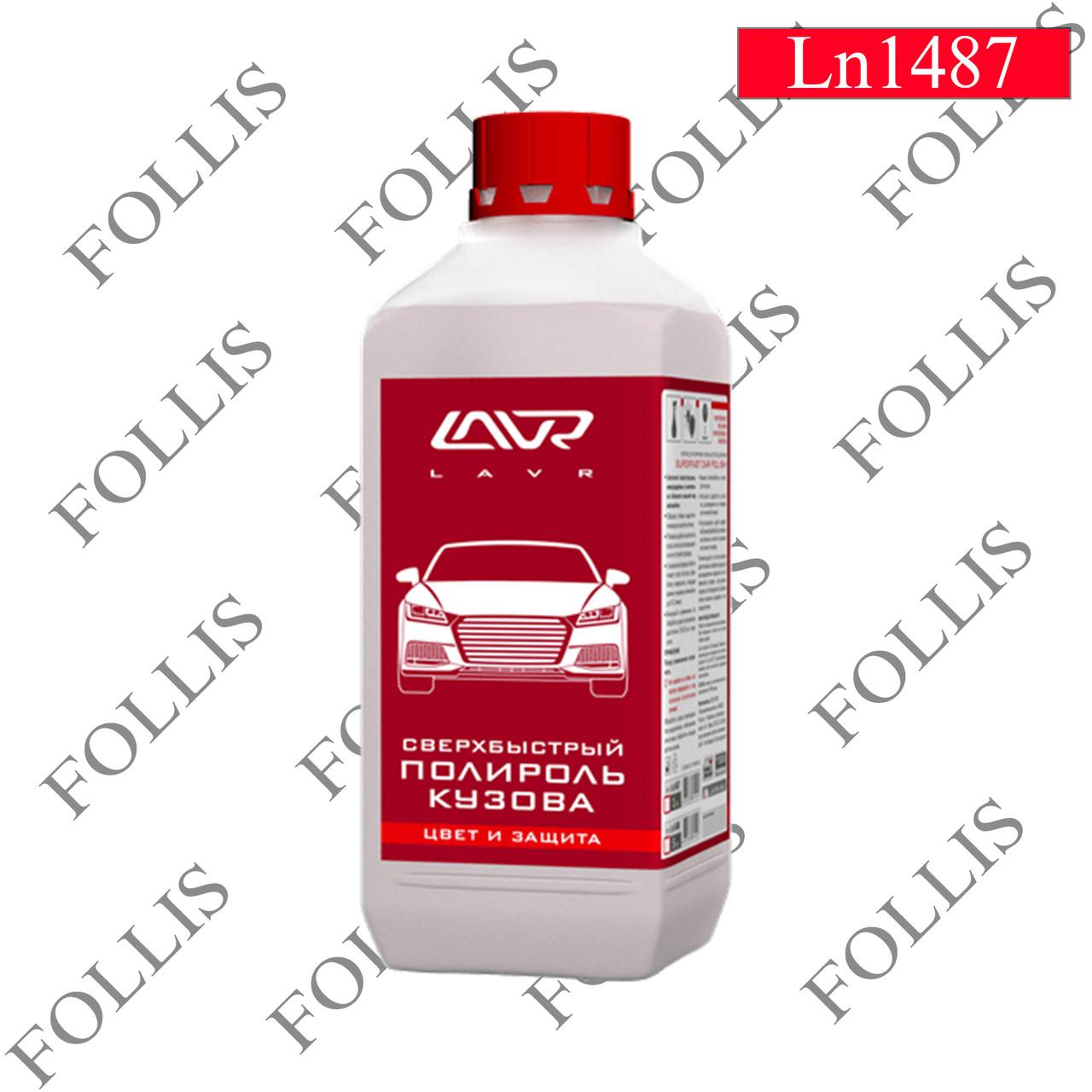 Сверхбыстрый полироль кузова LAVR Superfast car polish 1л