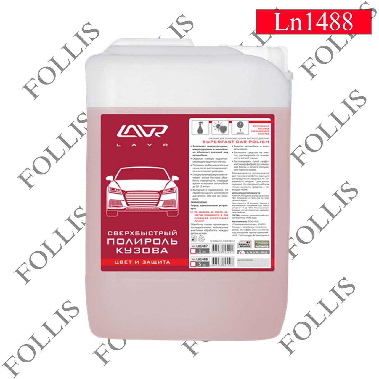 Сверхбыстрый полироль кузова LAVR Superfast car polish 5л