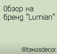 Обзор на бренд Lumian
