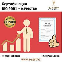 Услуга по сертификации ISO 9001 Система Менеджмента Качества