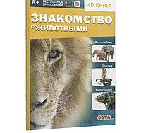 Энциклопедия 4D в дополненной реальности «Знакомство с животными»