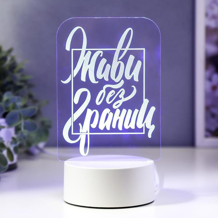 "Светильник ""Живи без границ"" LED RGB от сети 13х19,5 см"