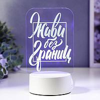 "Светильник ""Живи без границ"" LED RGB от сети 13х19,5 см, фото 1"