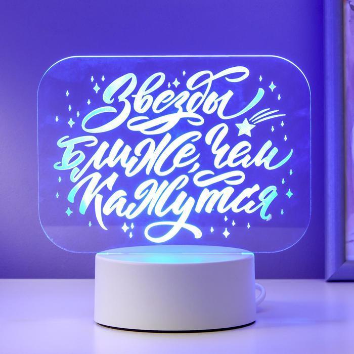 """Светильник """"Звезды ближе"""" LED RGB от сети 18х14,5 см"""