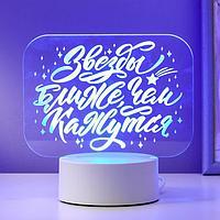 "Светильник ""Звезды ближе"" LED RGB от сети 18х14,5 см, фото 1"