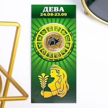 Монета 10 рублей БИМ  - Знаки зодиака: Дева