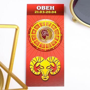 Монета 10 рублей БИМ  - Знаки зодиака: Овен