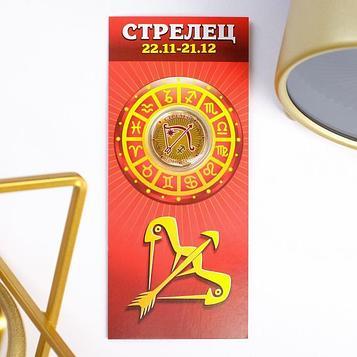 Монета 10 рублей БИМ  - Знаки зодиака: Стрелец