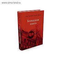 Блокадная книга. Гранин Д. А.