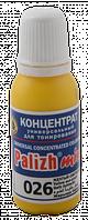 Концентрат для тонирования «PalizhMix» 0,02 л, желтый цветопрочный
