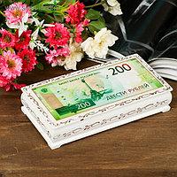 Шкатулка - купюрница «200 рублей», белая, 8,5×17 см, лаковая миниатюра