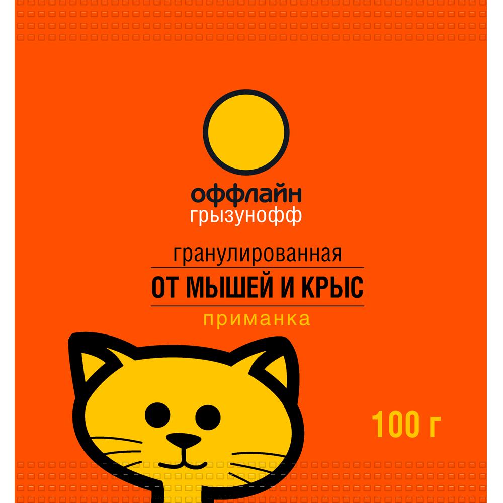 Грызунофф оффлайн Гранулы от грызунов, пакет 100 г