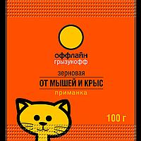 Грызунофф оффлайн Зерновая приманка от грызунов, пакет 100 г