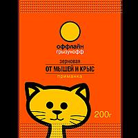 Грызунофф оффлайн Зерновая приманка от грызунов, пакет 200 г