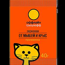 Грызунофф оффлайн Зерновая приманка от грызунов, пакет 40 г