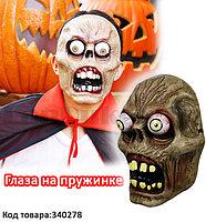Маска Зомби с выпученными глазами и разлагающейся кожей пластиковая с резинкой