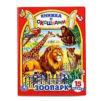 Развивающая книжка-игрушка с окошками «Зоопарк», фото 1