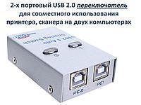 2-х портовый USB 2.0 переключатель для совместного использования принтера, сканера на двух компьютерах
