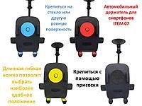 Универсальный регулируемый автомобильный держатель для смартфонов на стекло, ITEM 07