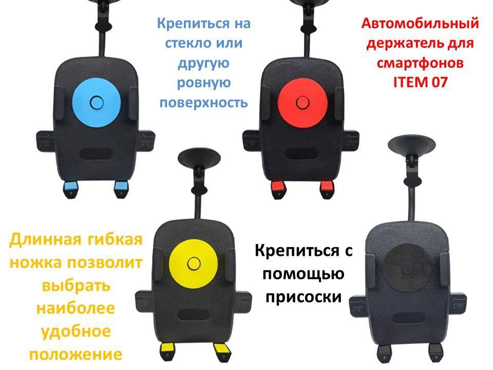 Универсальный регулируемый автомобильный держатель для смартфонов на стекло, ITEM 07 - фото 1