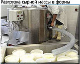Мини-сыроварня Malgamatic 500, фото 5