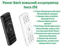 Power Bank внешний аккумулятор на 10000 мАч с беспроводной зарядкой, hoco J56