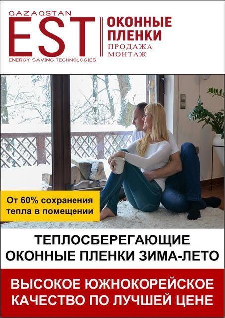 """Теплосберегающие оконные пленки """"Зима-Лето"""""""