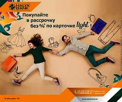 Покупки в рассрочку c Halyk light!