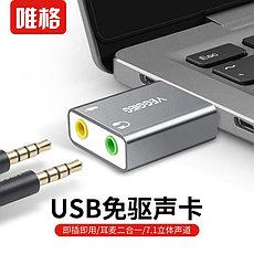 USB звуковая карта VEGGIEG, USB - 3.5mm jack audio, двух портовая для ПК и Ноутбуков, фото 2