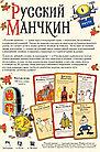 Настольная игра: Русский манчкин, фото 2