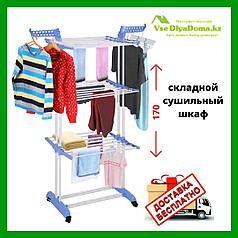 Складной сушильный шкаф