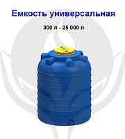 Пластиковые емкости 300 л