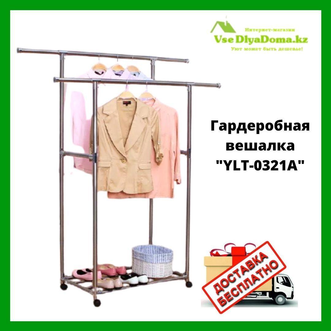 "Гардеробная вешалка ""YLT-0321А"""
