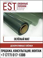 Декоративная пленка Зеленая мат (по 980тг за 1кв.м)