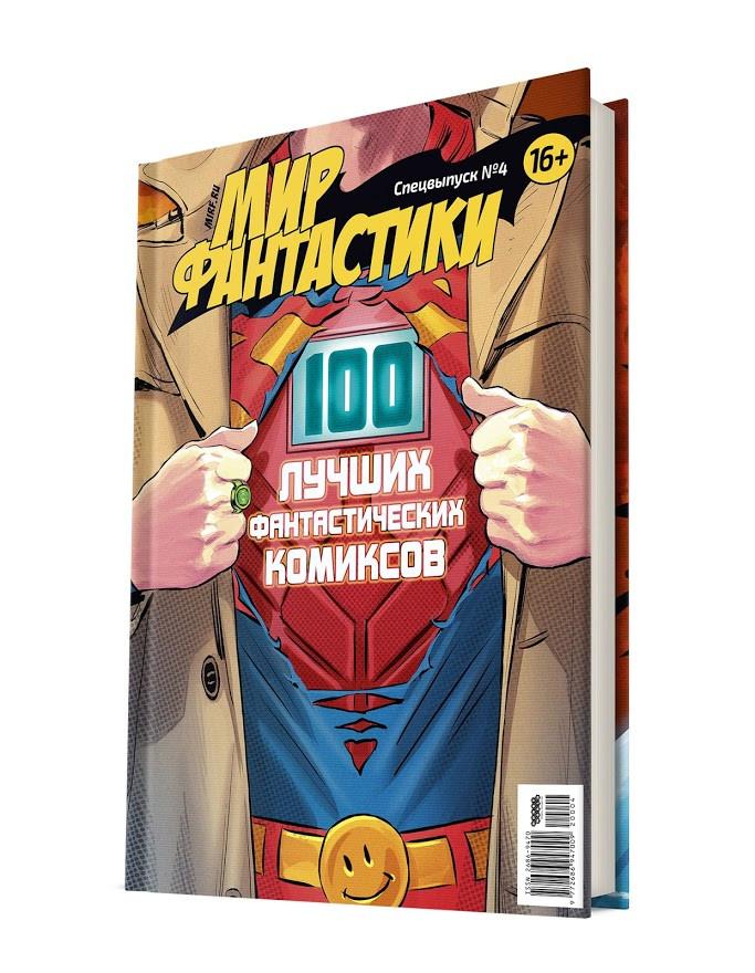 Мир фантастики. Спецвыпуск №4 «100 лучших фантастических комиксов»