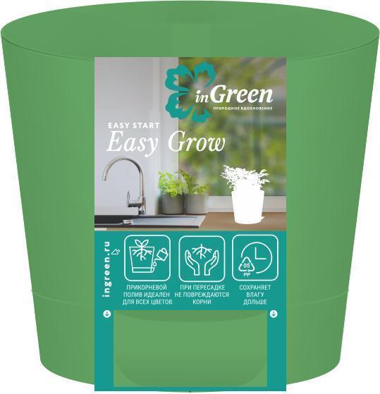 Горшок для цветов Easy Grow D 120 с прикорневым поливом 0,75 л Зелёная трава