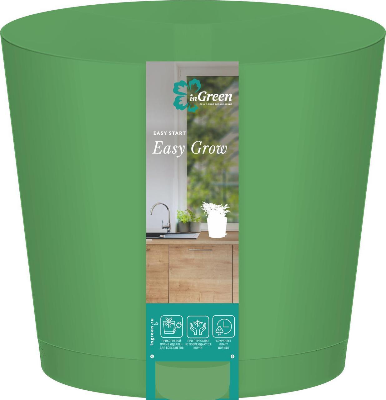 Горшок для цветов Easy Grow D 160 с прикорневым поливом 2 л Зелёная роса