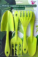 Набор садовых инструментов (лопатка, совок для пересадки, грабельки, вилка для рыхления) салатовый