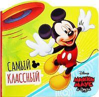 Блок бумаж Самый классный Микки Маус